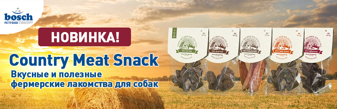 Фермерские лакомства для собак - BOSCH COUNTRY MEAT-SNACK